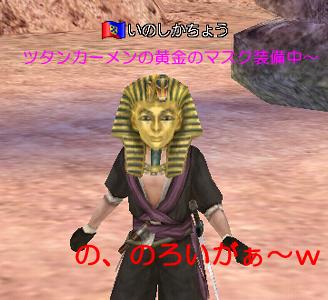 マスク装備・驚き