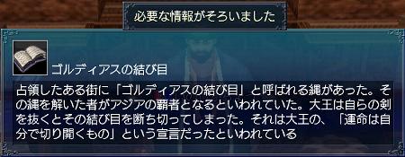 大王の逸話情報2