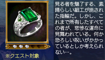呪われた指輪・説明