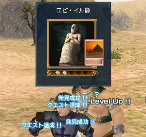 エビ・イル像
