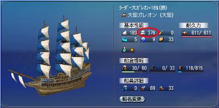 My大型ガレオン・横帆重視