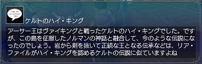 キング・アーサー・情報1