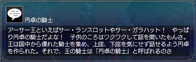 キング・アーサー・情報2