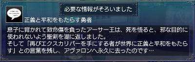 キング・アーサー・情報5