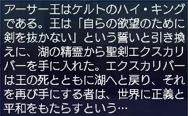 キング・アーサー・達成