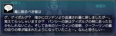 魔槍を我が手に・情報2