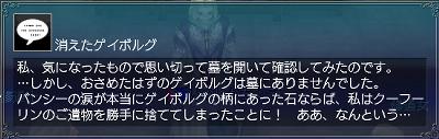 魔槍を我が手に・情報3