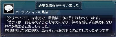 クリティアス・情報4