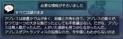 緑なる海の島・情報5