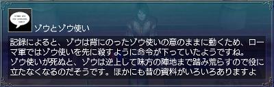 幻のゾウ・情報1