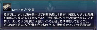 幻のゾウ・情報4