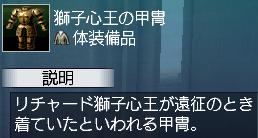 獅子心王の甲冑・説明