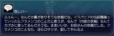 天使のサパテアード・情報2
