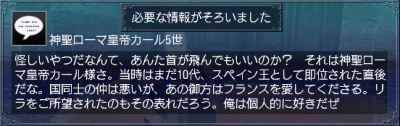 天使のサパテアード・情報9