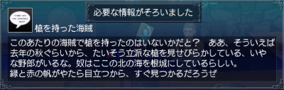 バルト海の海賊・情報2