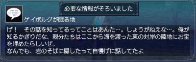 ゲイボルグ・情報2