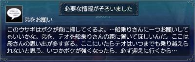 魔法の薬・情報6