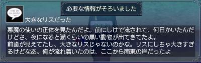 暗闇にうごめく影・情報2