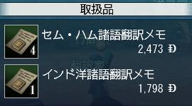 翻訳家・取扱品