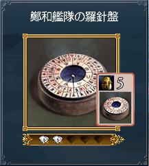 鄭和艦隊の羅針盤