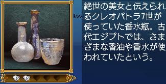 クレオパトラの香水瓶・説明