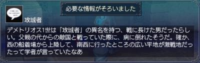 後継者争い・情報2
