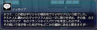 カエサルの剣・情報3