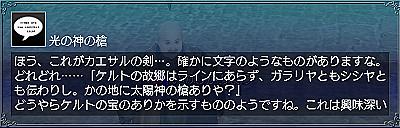 剣に刻まれた文字・情報1