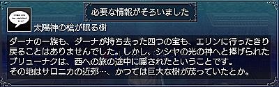 ブリューナク・情報3