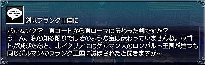 聖剣のゆくえ・情報1