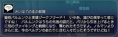 聖剣のゆくえ・情報4