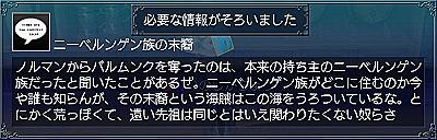 聖剣のゆくえ・情報7