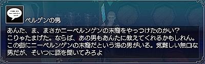バルムンク・情報1