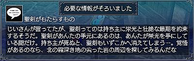 バルムンク・情報3