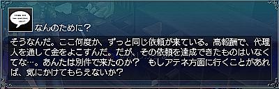 ミュケナイの王・情報3