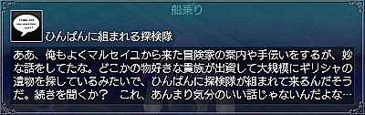 ミュケナイの王・情報4