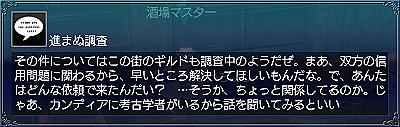 ミュケナイの王・情報7