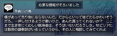 森の賢者・情報2