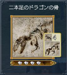 二本足のドラゴンの骨
