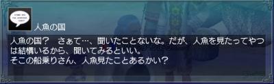 人魚の涙・情報1