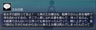 人魚の涙・情報4