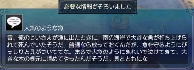 人魚の涙・情報7