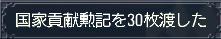 マイレシピ・国家紙30譲渡