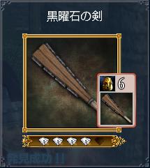黒曜石の剣