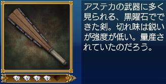 黒曜石の剣・説明
