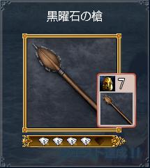 黒曜石の槍