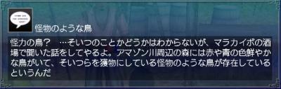 空の支配者・情報2