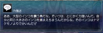 空の支配者・情報3