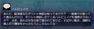 空の支配者・情報6