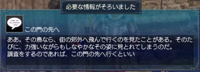 空の支配者・情報8